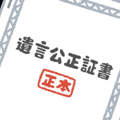 document_yuigon_kouseisyousyo